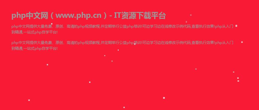 jQuery雪花飘落背景特效动画