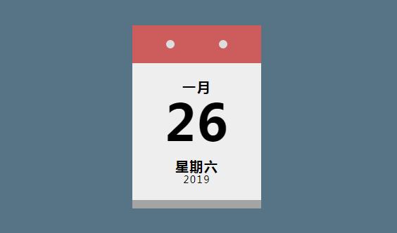 原生js实现卡片式挂历日历翻转特效动画