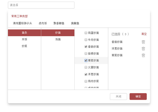 jQuery三级联动菜单选中赋值代码