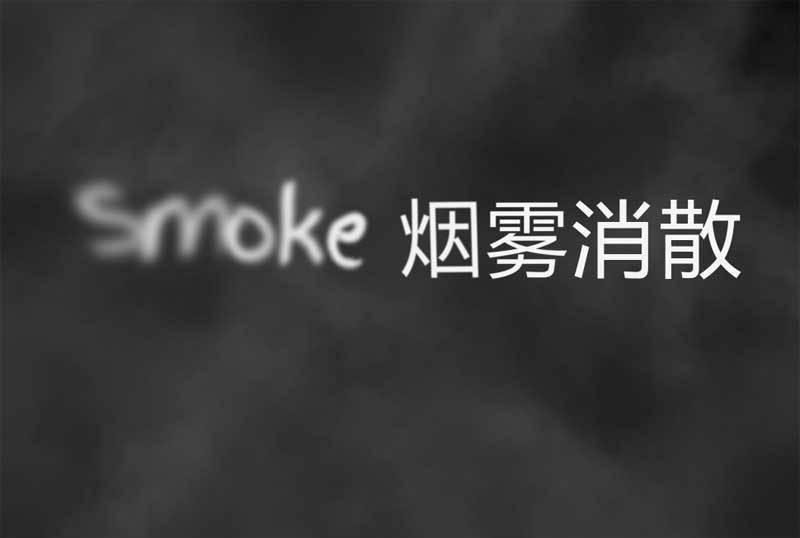 html5+css3烟雾文字动画