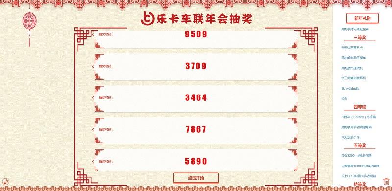 红色中国风的年会抽奖活动页面