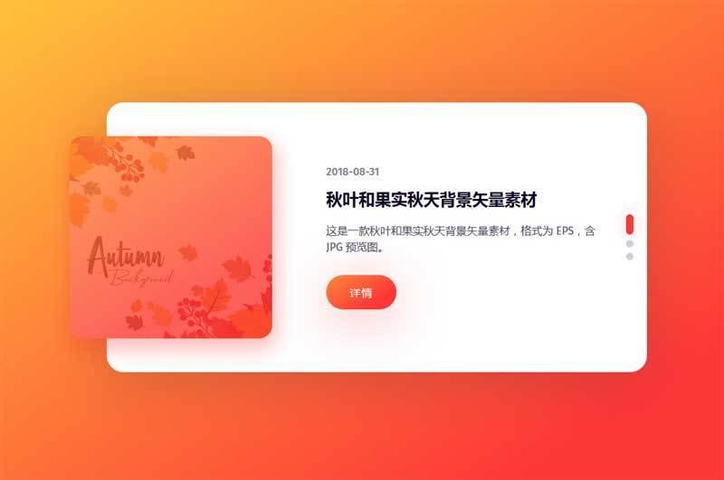 响应式博客网站图文幻灯片