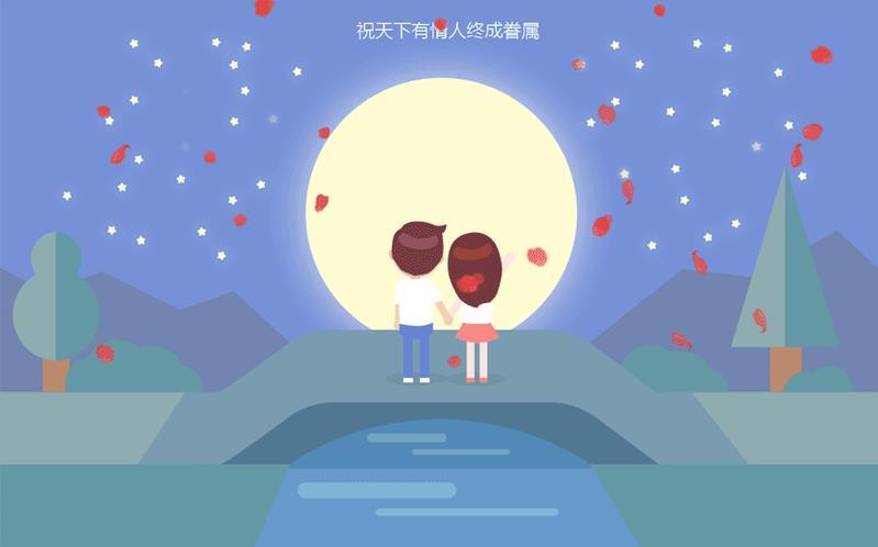 html5卡通短片七夕情人节送花动画场景