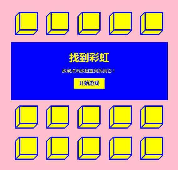 js网格找到彩虹小游戏代码