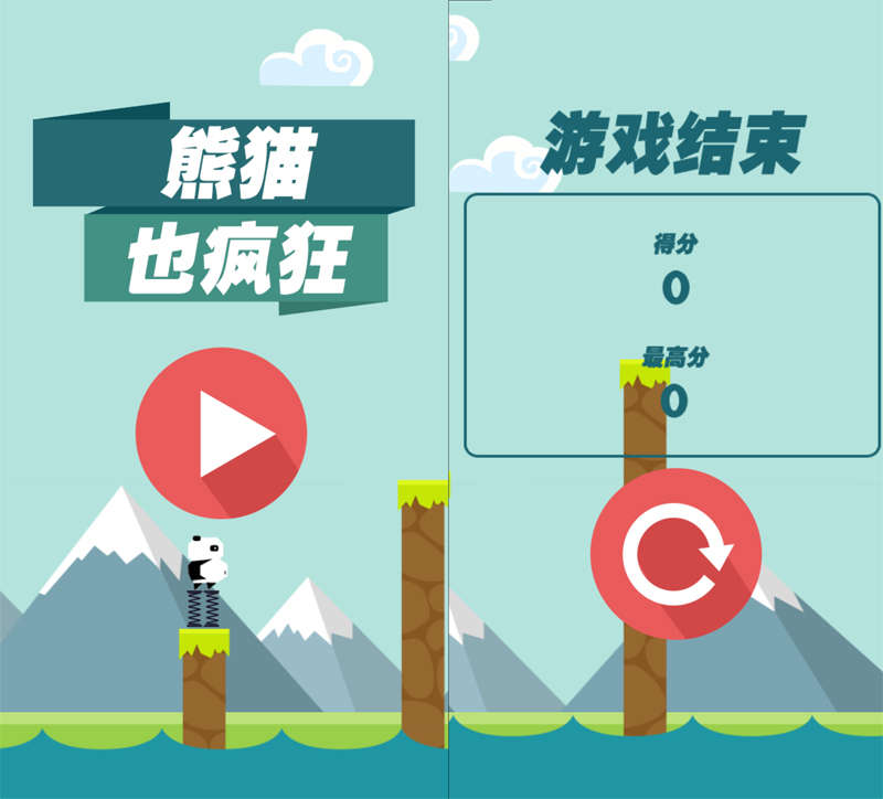 H5熊猫弹跳小游戏源码