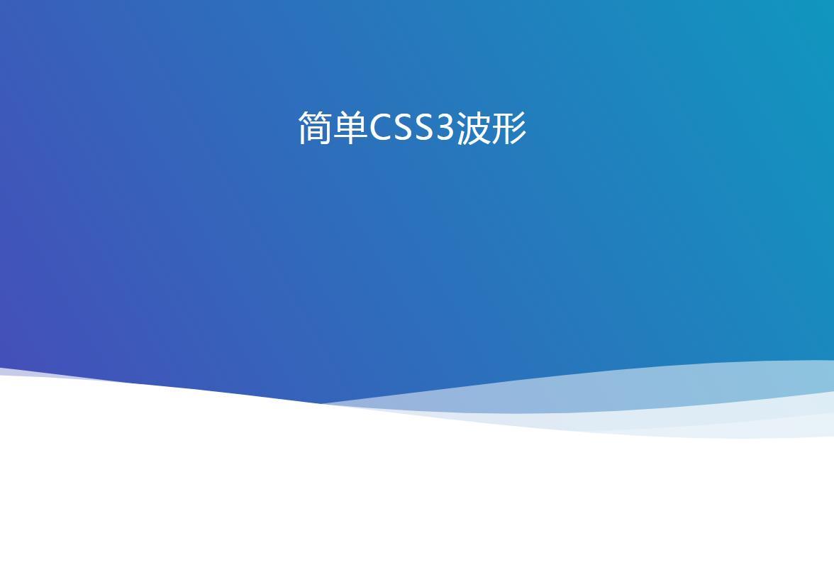 css3 svg網頁底部波浪滾動特效