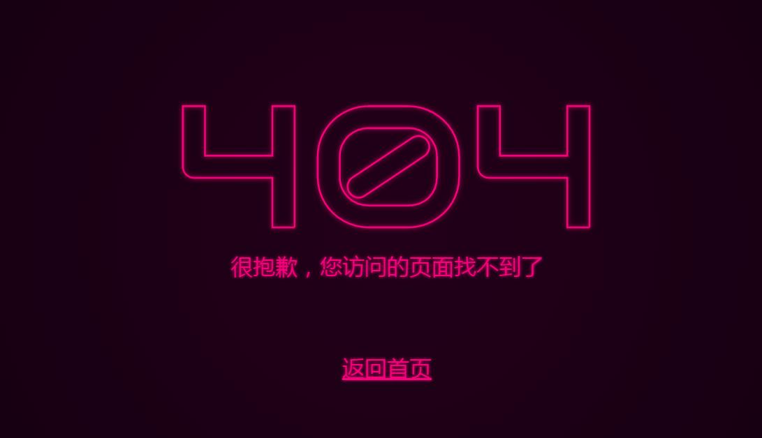 闪烁的霓虹灯文字设计404页面