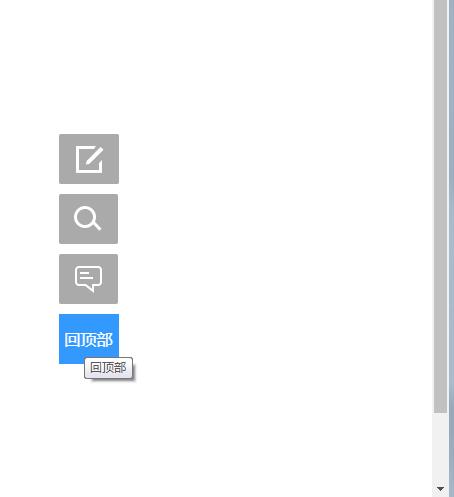 仿太平洋网页固定层返回顶部代码效果