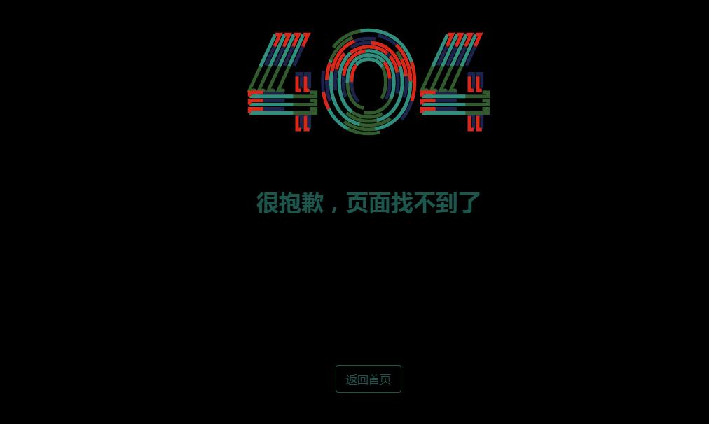 动态的404错误页面
