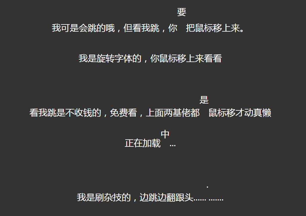 jQuery动态的文字跳动代码