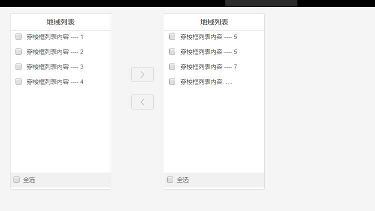 簡易jQuery雙列表選框,穿梭框