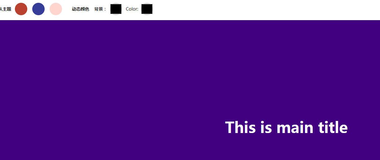 jQuery改变网页背景颜色切换