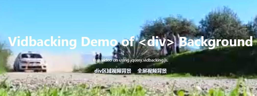 jQuery html5背景视频插件vidbacking
