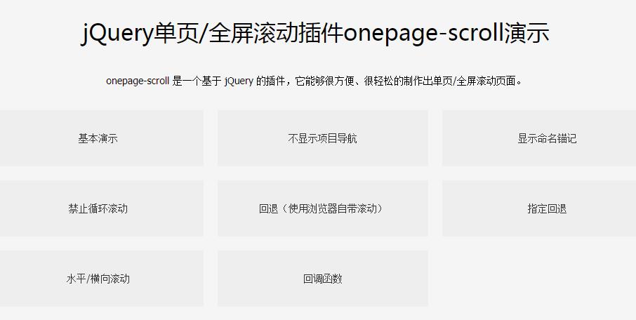jQuery单页全屏滚动插件onepage-scorll