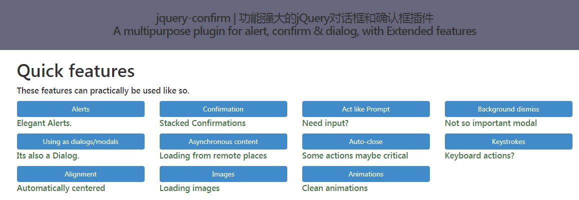 jQuery对话框和确认框插件jqueryconfirm