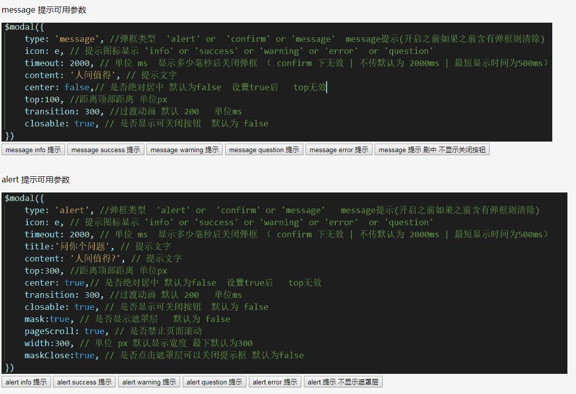 jquery 弹框+模态框+消息提示