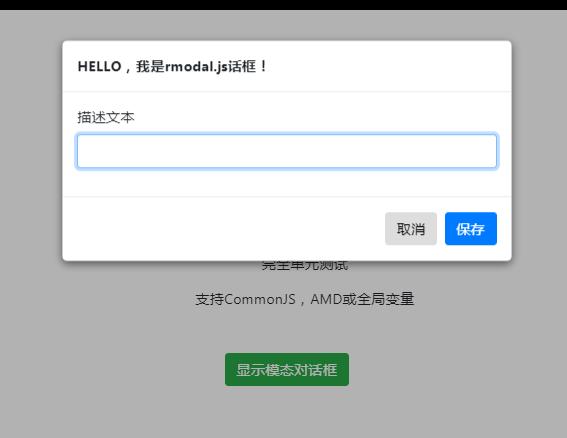 js模态对话框插件rmodal.js