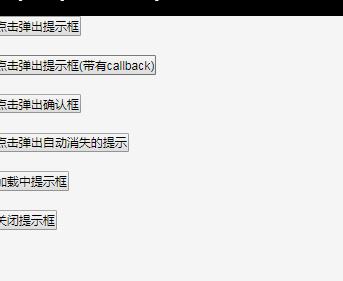 jQuery提示框插件myAlert