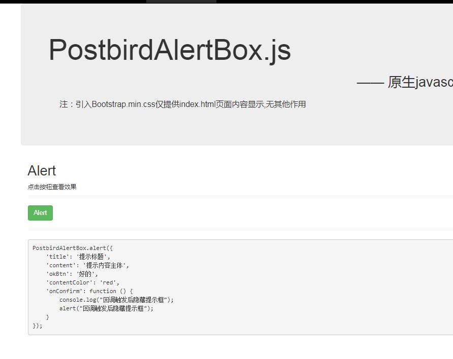 原生js弹框插件PostbirdAlertBox.js