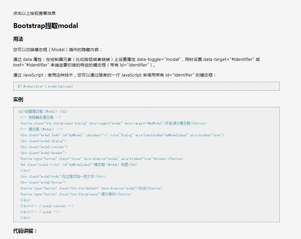 Bootstrap提取modal