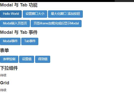 BootStrap Modal和Tab 插件封装