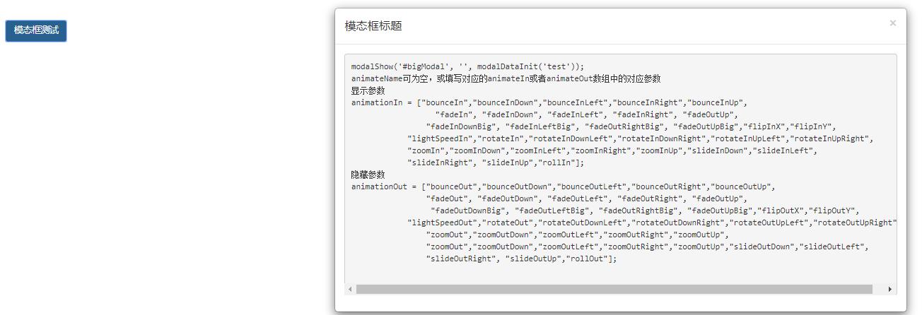 基于bootstrap和animate.css的模态框效果