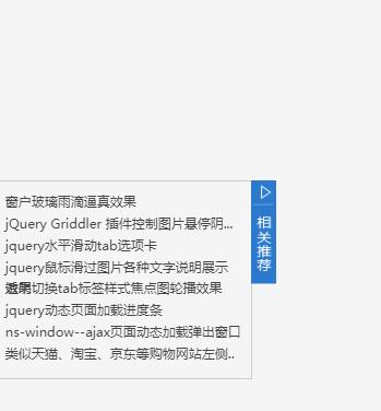 jQuery制作侧边悬浮折叠影藏弹窗特效