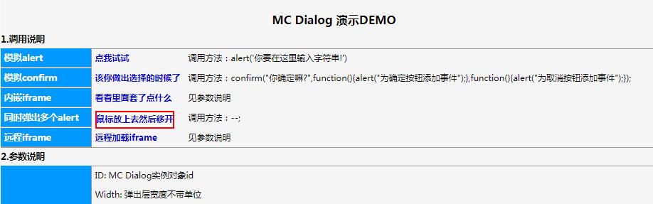 好用的弹出层插件mc_dialog
