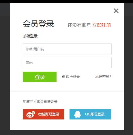 jQuery登录注册效果