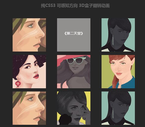 CSS3实现可感知方向3D盒子翻转动画