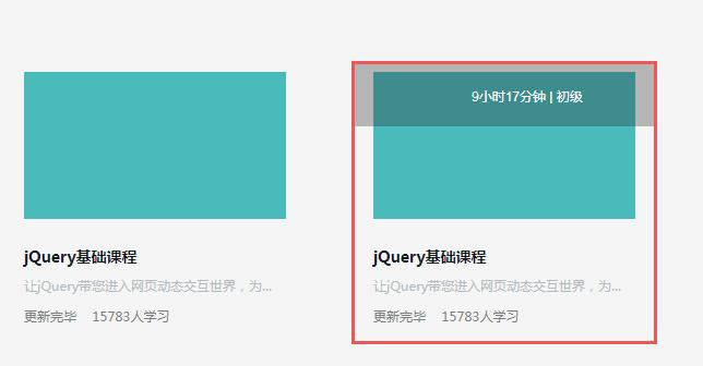 jQuery实现鼠标经过显示动画边框特效