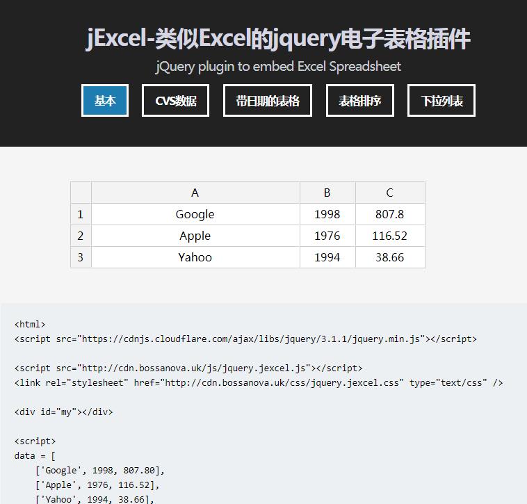 jExcel輕量級類似Excel的jquery電子表格插件