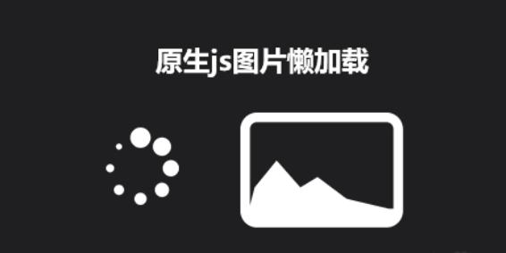 簡單好用的原生js圖片懶加載插件