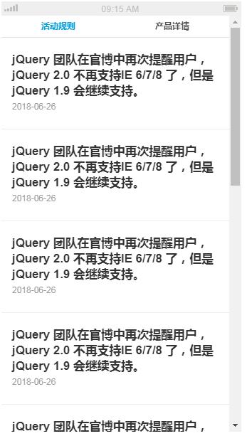 jQuery仿京东app商品详情介绍下拉刷新、加载更多效果