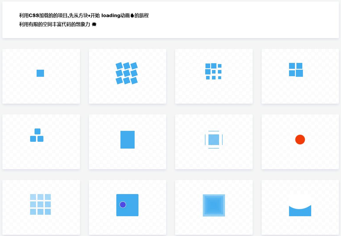sassgulp插件实现的CSS的loading特效