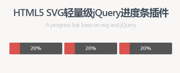 SVG輕量級進度條插件