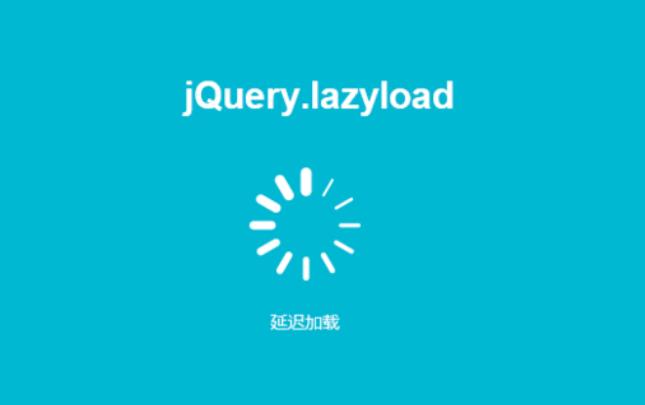 圖片延遲加載插件-lazyload