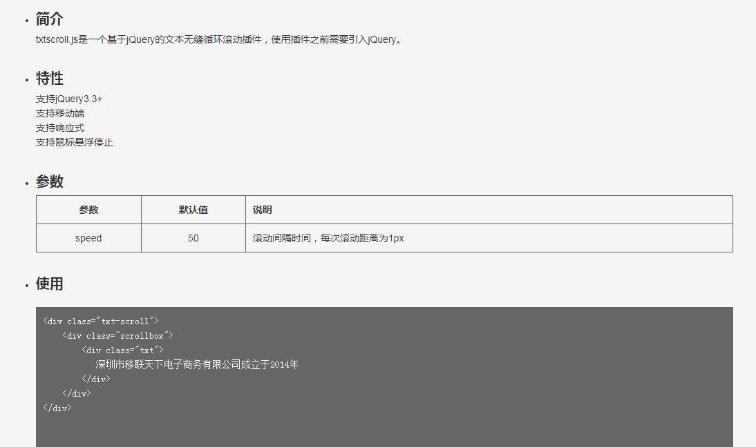 文本无缝循环滚动插件txtscroll.js