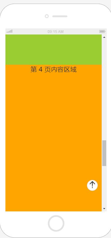 仿京东app列表也没回到顶部功能
