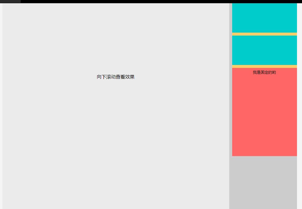 jQuery滚动固定区块效果