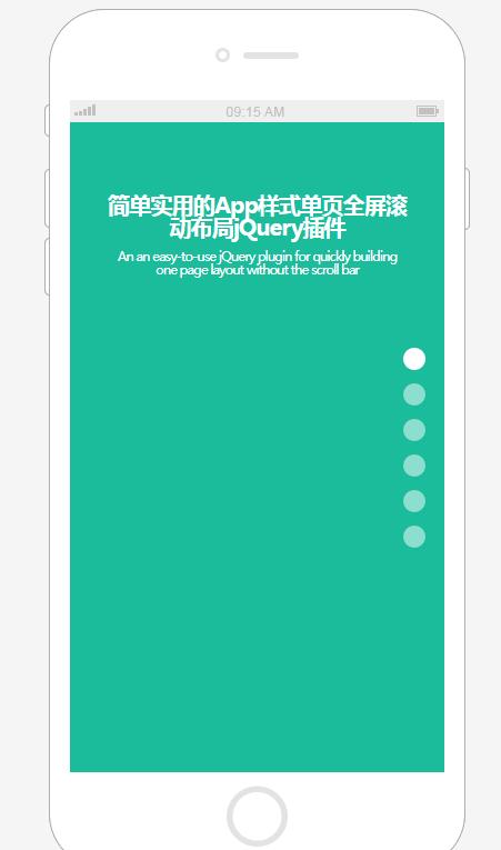 单页全屏滚动布局插件AppLikeOnePage.js