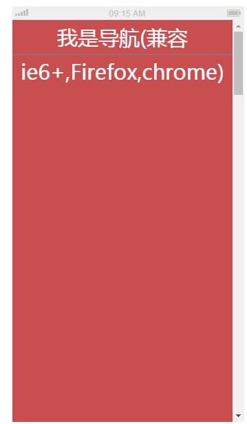 单页滚动满屏切换效果