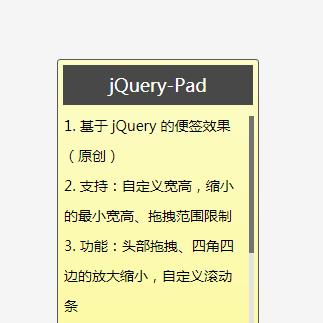 jQuery多种功能的便签