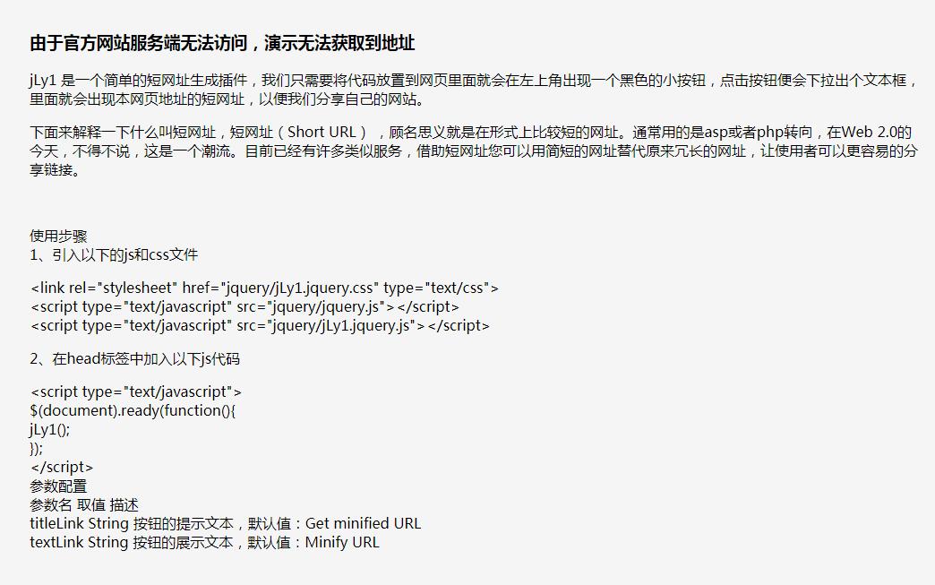短网址生成插件-JLY1