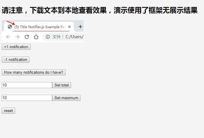 浏览器标题栏通知插件TitleNotifier.js?3.1.71