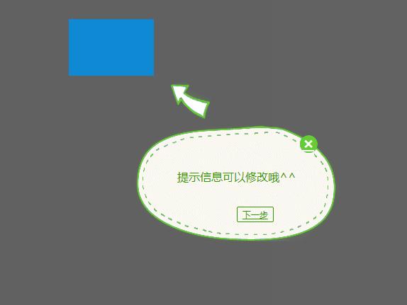 jQuery网页新功能步骤引导特效