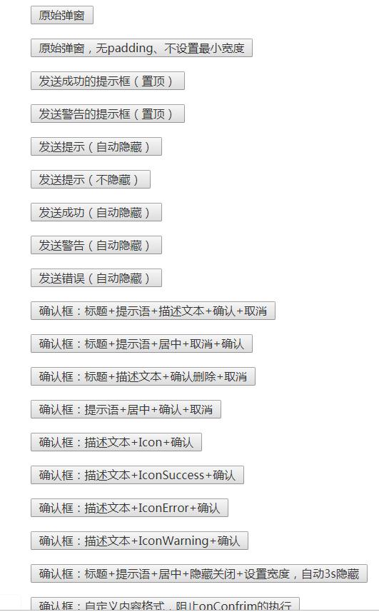 多种效果的jQuery弹窗对话框特效