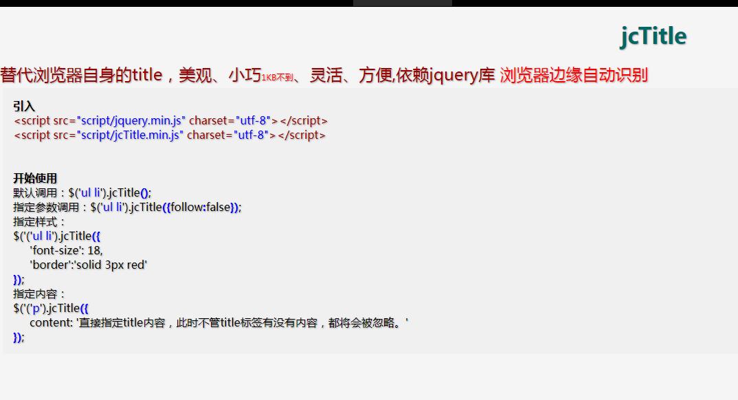 替代浏览器title的插件jcTitle