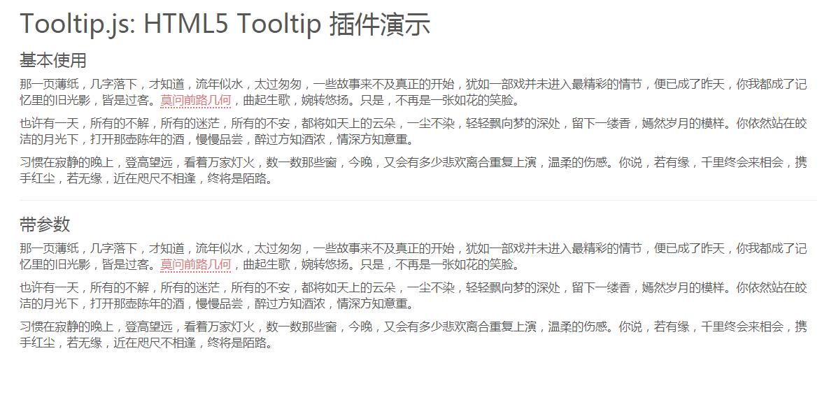 工具提示插件tooltip.js?3.1.71