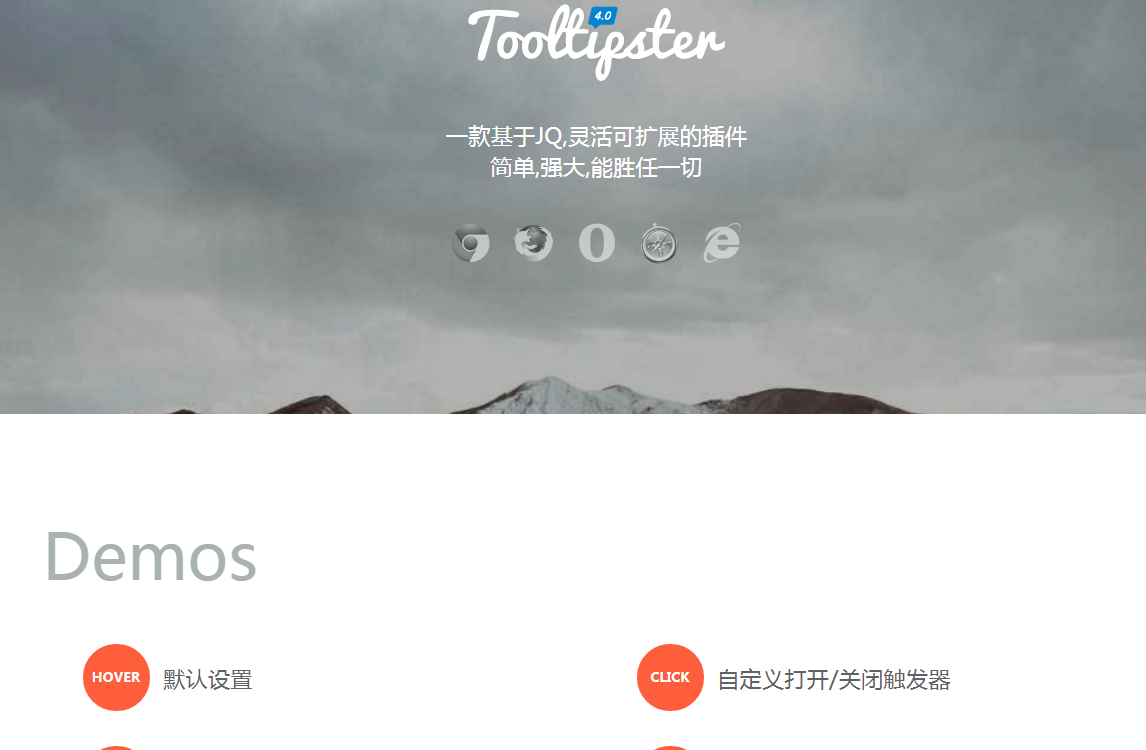 jquery工具提示插件tooltipster